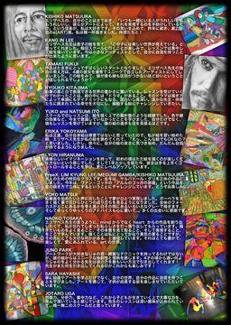 2013eARTchirashiBackROrig1.jpg